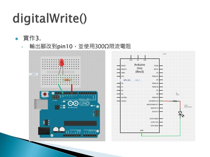 digitalWrite