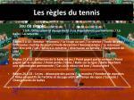 les r gles du tennis