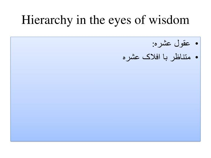Hierarchy in the eyes of wisdom