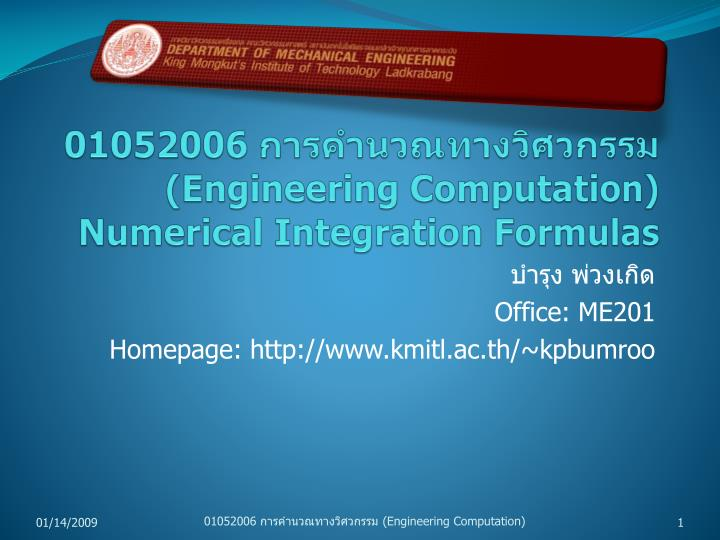 01052006 engineering computation numerical integration formulas