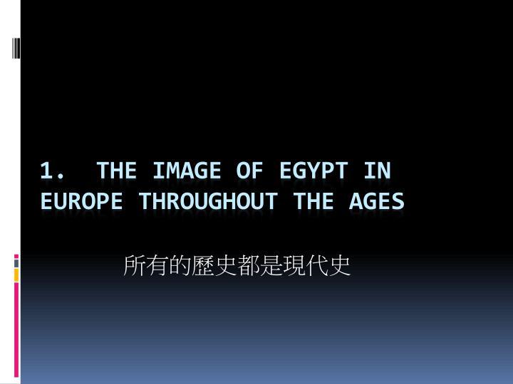 所有的歷史都是現代史