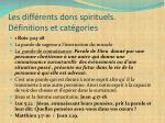 les diff rents dons spirituels d finitions et cat gories