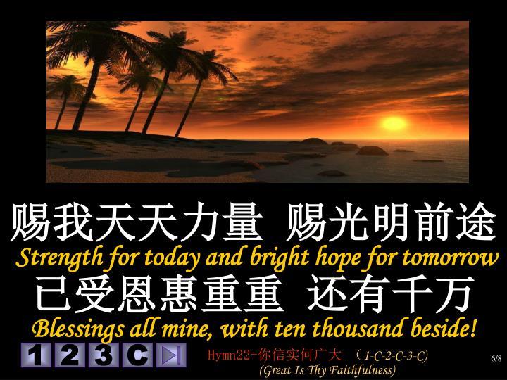 赐我天天力量 赐光明前途