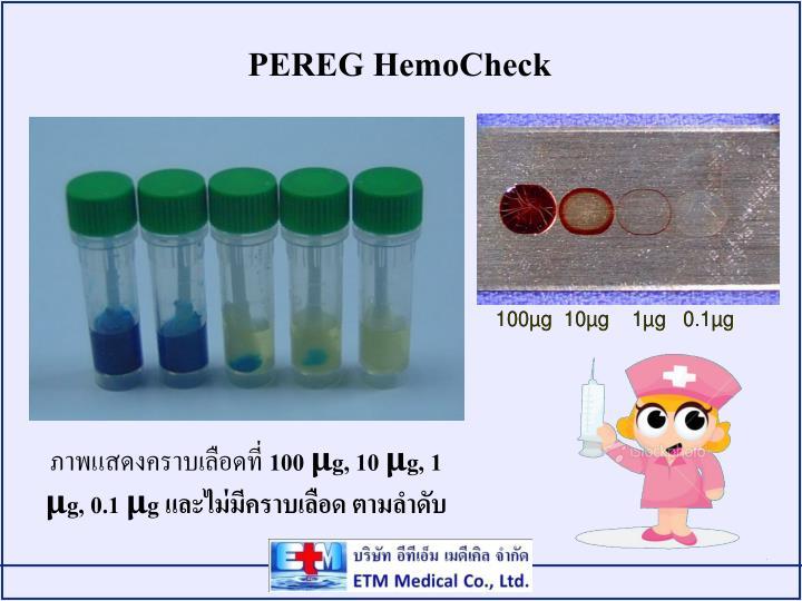 PEREG HemoCheck