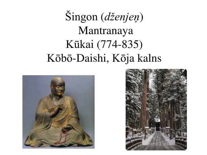 Šingon
