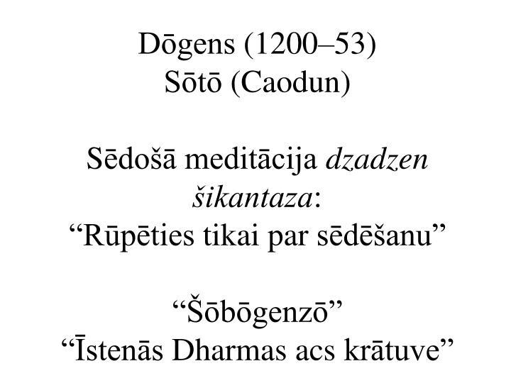 Dōgens