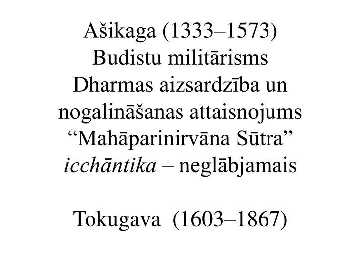 Ašikaga