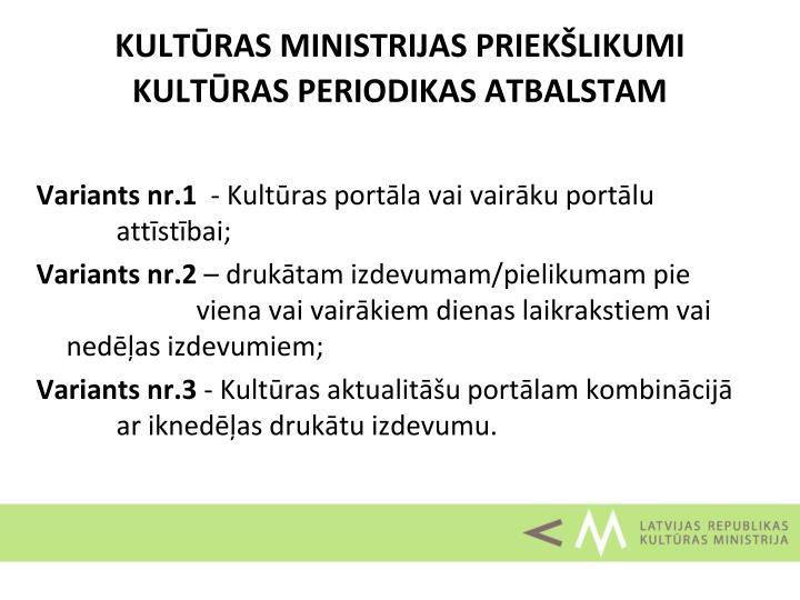 KULTŪRAS MINISTRIJAS PRIEKŠLIKUMI