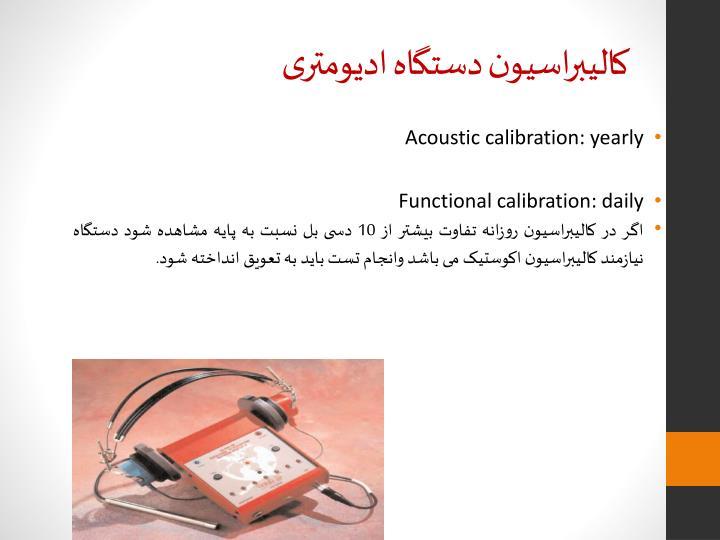 کالیبراسیون دستگاه ادیومتری