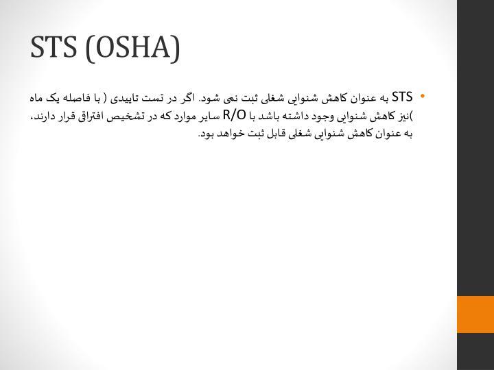STS (OSHA)