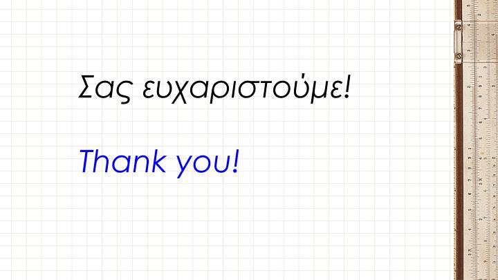 Σας ευχαριστούμε!