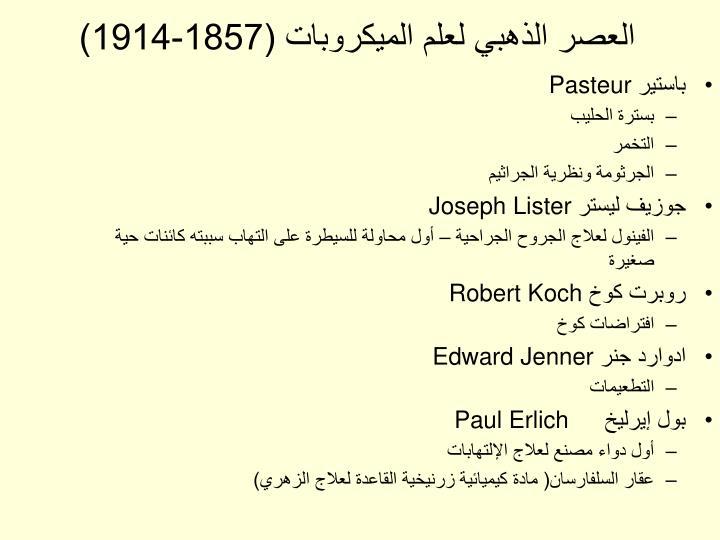 العصر الذهبي لعلم الميكروبات (1857-1914)