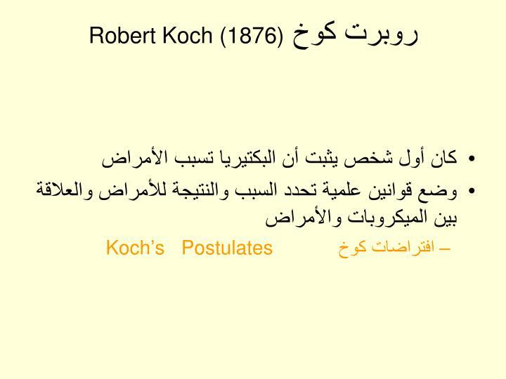 روبرت كوخ