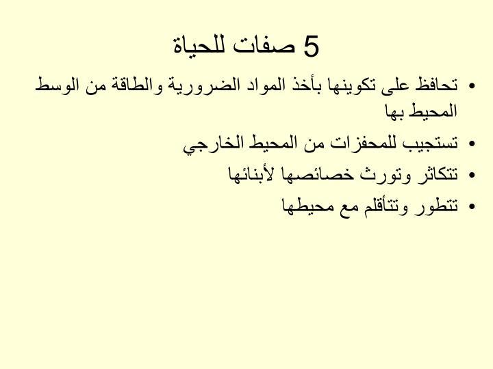 5 صفات للحياة
