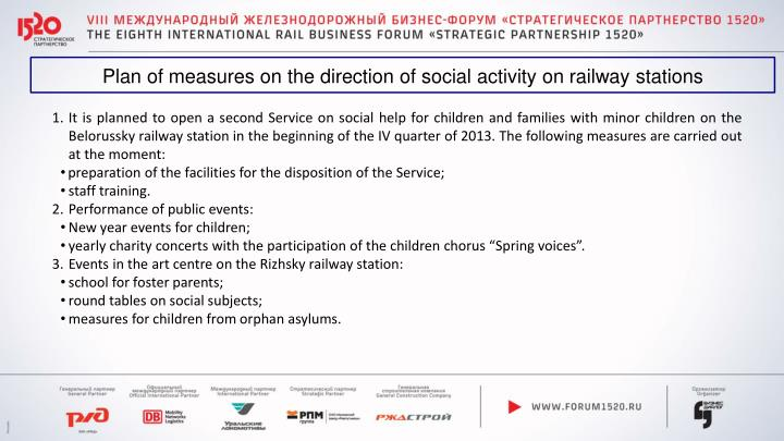 Plan of measures on the direction of social activity on railway stations