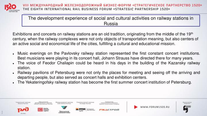 The development experience of social and cultural activities on railway stations in Russia