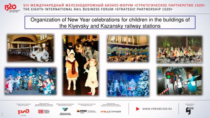 Organization of New Year celebrations for children in the buildings of the Kiyevsky and Kazansky railway stations