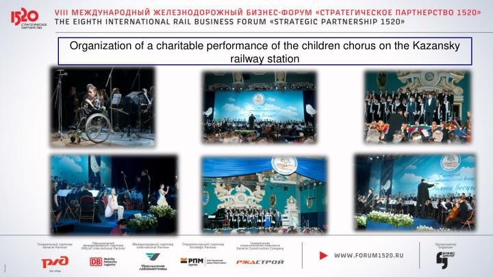 Organization of a charitable performance of the children chorus on the Kazansky railway station