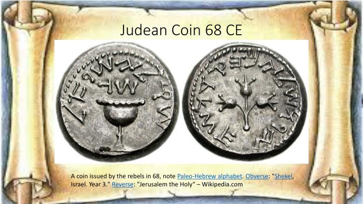 Judean Coin 68 CE