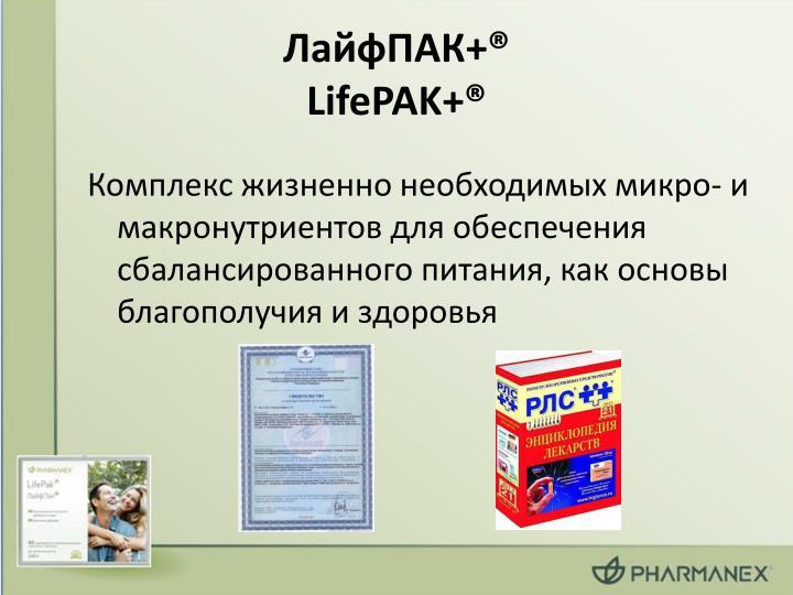 ЛайфПАК