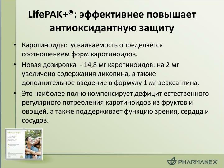LifePAK+®