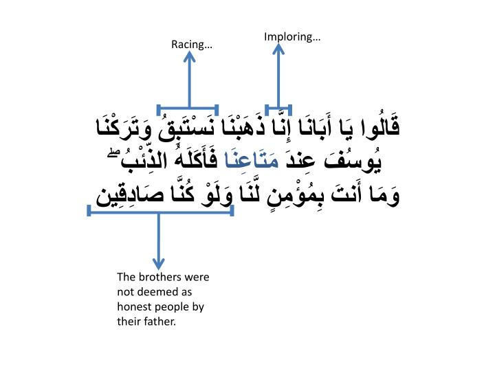 قَالُوا يَا أَبَانَا إِنَّا ذَهَبْنَا نَسْتَبِقُ