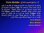 1 form builder