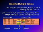 relating multiple tables