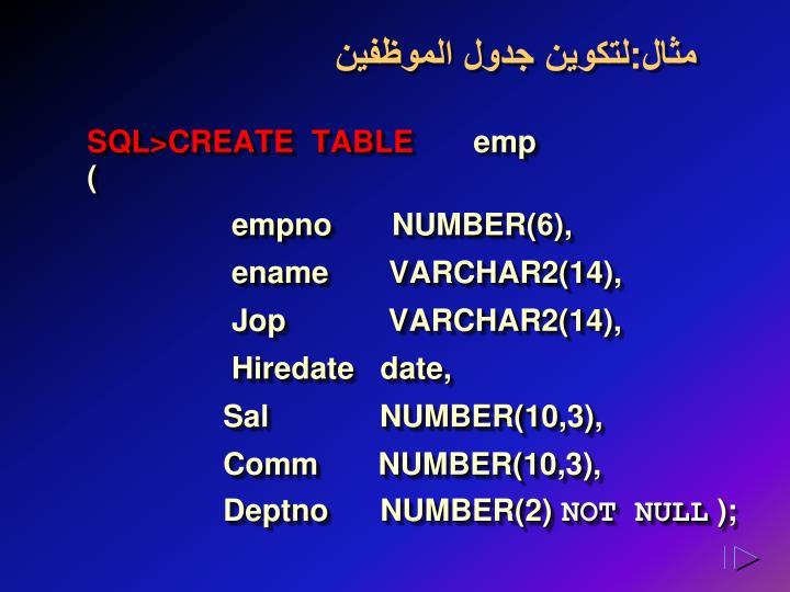 مثال:لتكوين جدول الموظفين