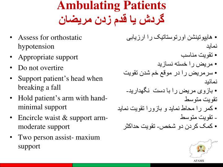 Ambulating Patients