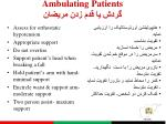 ambulating patients