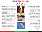 assistive devices2