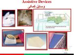 assistive devices4