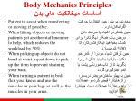 body mechanics principles1