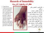 hazards of immobility3