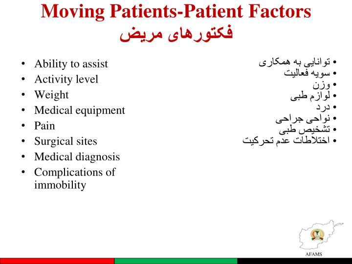 Moving Patients-Patient Factors