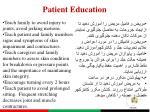 patient education4