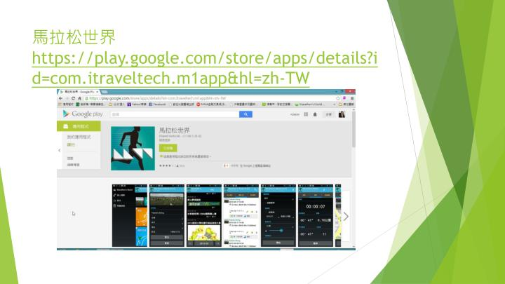 Https play google com store apps details id com itraveltech m1app hl zh tw