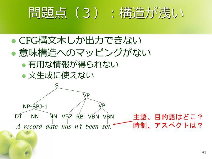 問題点(3):構造が浅い