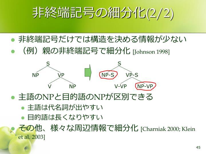 非終端記号の細分化