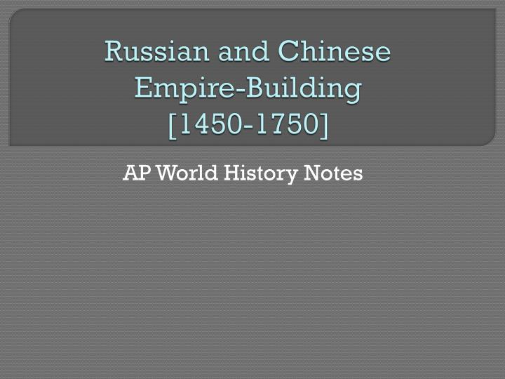 Russian and chinese empire building 1450 1750