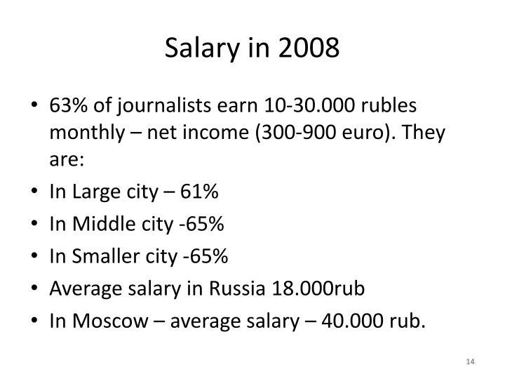 Salary in 2008