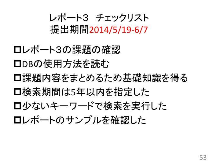 レポート3
