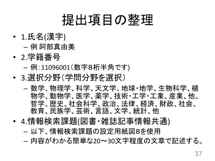 提出項目の整理