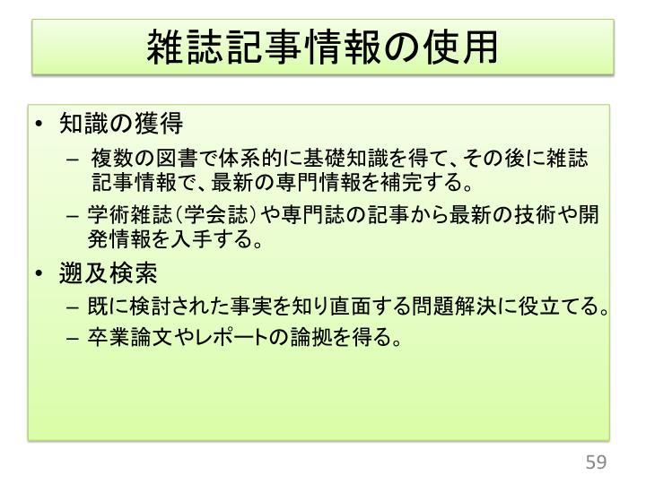 雑誌記事情報の使用