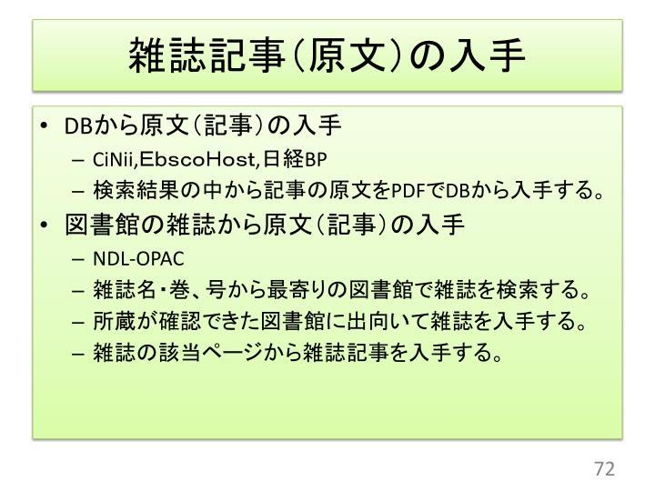 雑誌記事(原文)の入手