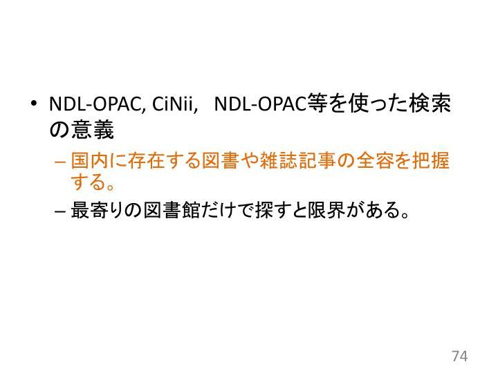 NDL-OPAC,