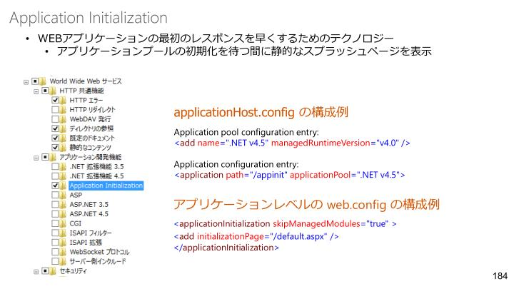 Application Initialization