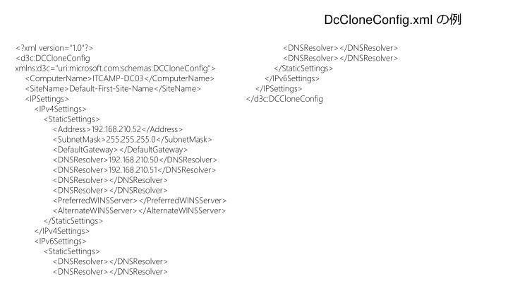 DcCloneConfig.xml