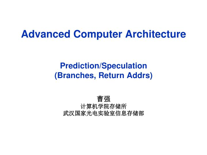 Advanced computer architecture prediction speculation branches return addrs